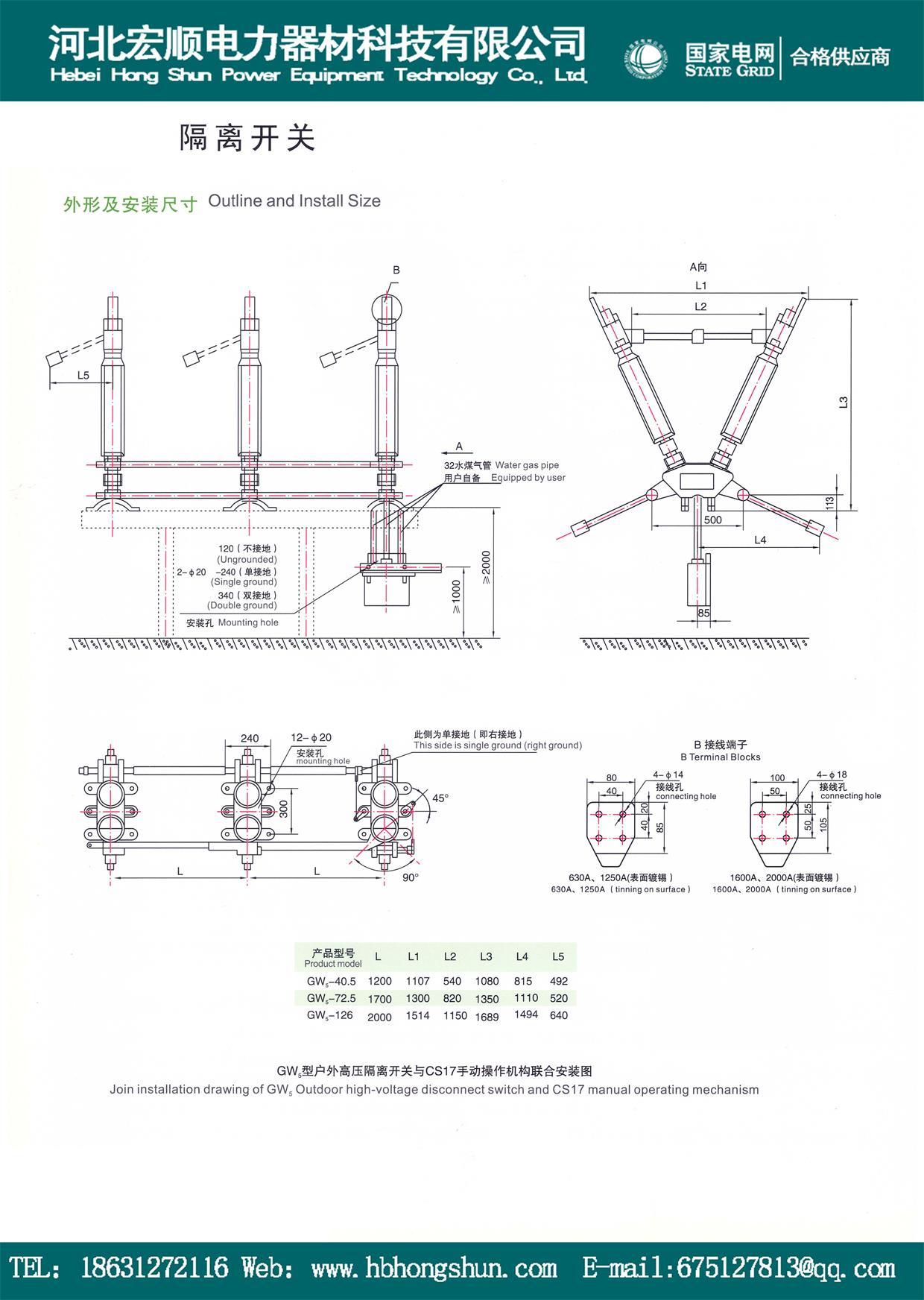 35KV隔离开关安装及外形尺寸